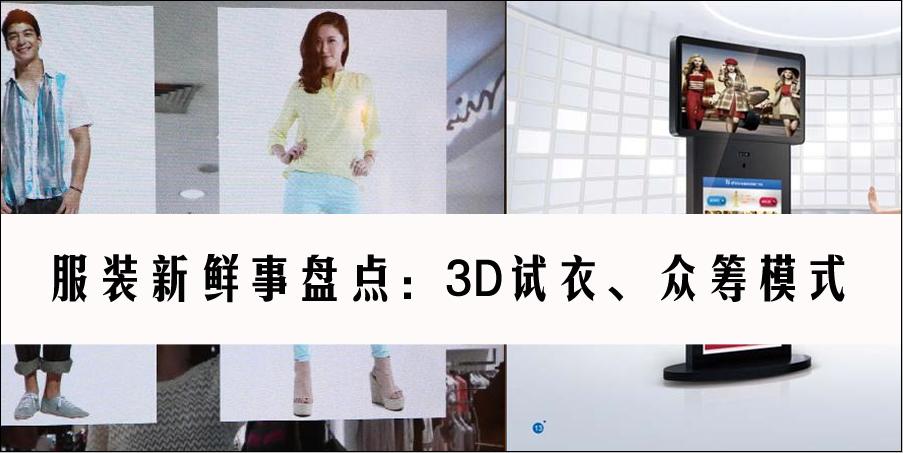 服装新鲜事儿盘点:3D试衣、店铺合伙人、众筹模式