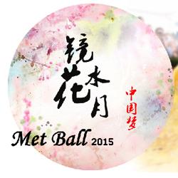 """""""镜花水月 中国梦""""Met Ball2015"""
