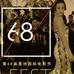 68届戛纳国际电影节