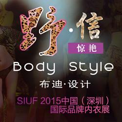 布迪·设计Body Style 惊艳亮相深圳国际内衣展