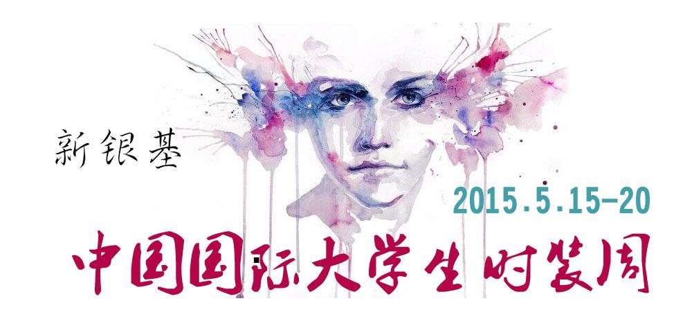2015中国国际大学生时装周