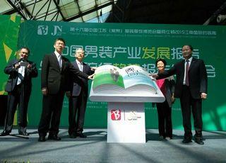 中国男装产业发展报告发布会