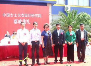 中国女式大衣设计研究院落户常熟