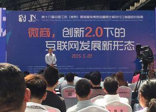微商,创新2.0下的互联网发展