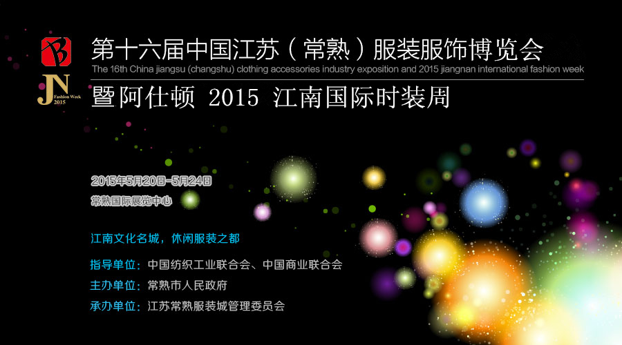 第十六届江苏(常熟)服装服饰博览会暨阿仕顿2015江南国际时装周