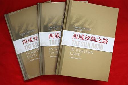 《西域丝绸之路》出版解开丝路文化奥妙