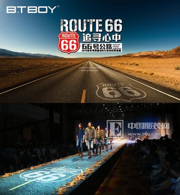 BTBOY牛仔66号公路拓梦之旅