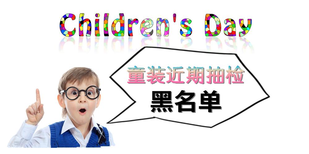 【六·一】童装近期抽检黑名单