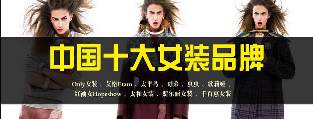 中国十大女装品牌排行榜-服装专题-中国服装网
