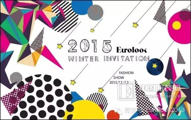 优洛可2015冬季订货会即将启幕