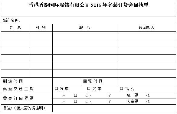香影2015年冬装订货会邀请函