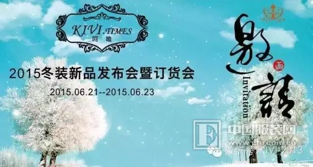 呵唯2015冬装新品发布会暨订货会将于6月21日盛大开启