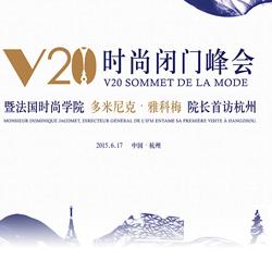 V20时尚闭门峰会暨法国时尚学院院长首访杭州