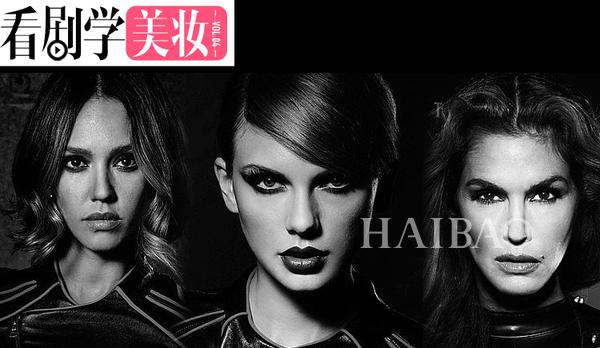看剧学美妆Vol.4——Taylor Swift新单《Bad Blood》MV