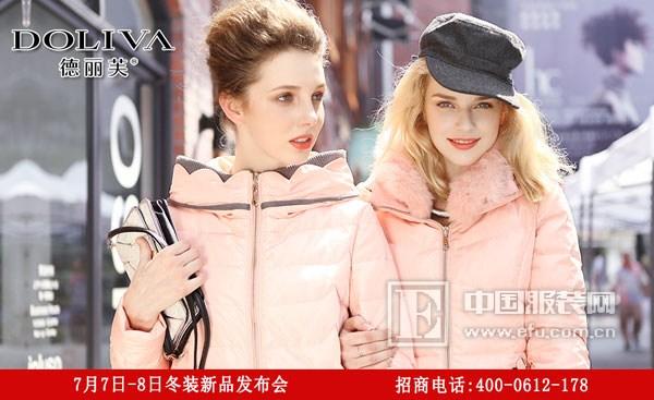 德丽芙2015第二次冬季订货会预告