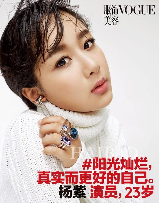 杨紫登《vogue服饰与美容》2015年7月 娄艺潇白色气质写真 赵丽颖登