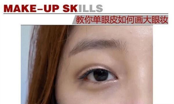 小眼睛逆袭 学单眼皮女星画大眼妆