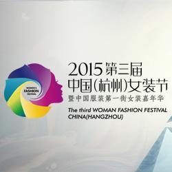2015第三届中国(杭州)女装节暨中国服装第一街嘉年华