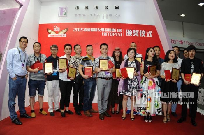 2015春夏深圳女装品牌热门榜颁奖仪式