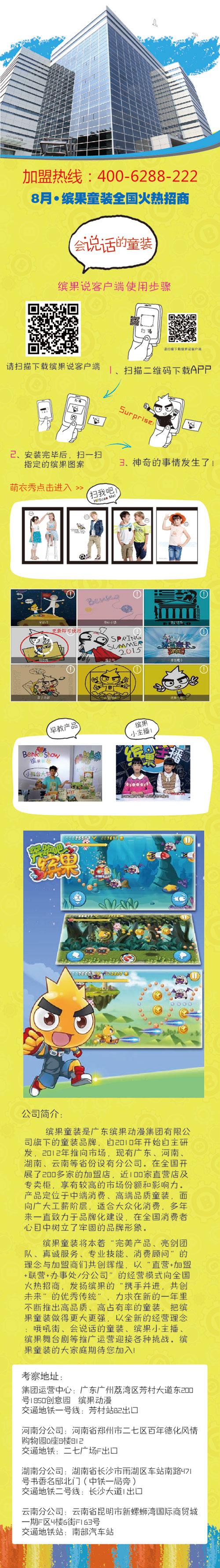 缤果童装2015秋冬装订货会8月与您在云南相约