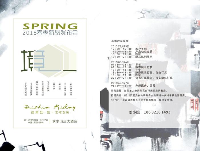 迪斯廷·凯2015春季新品发布会