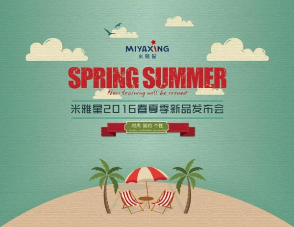 米雅星2016春夏发布会即将启航