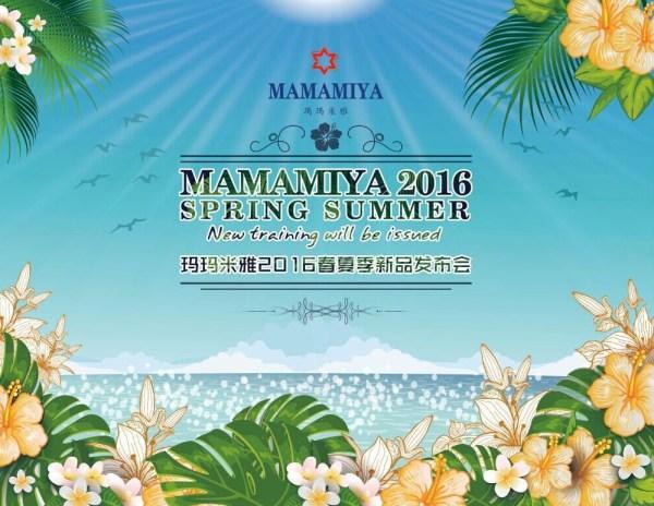 """""""潮牌 """"玛玛米雅2016年春夏新品发布会即将开启"""