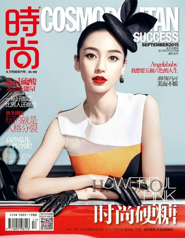服装资讯 广告案例 2015年时尚杂志九月刊封面盘点    杨颖(angela
