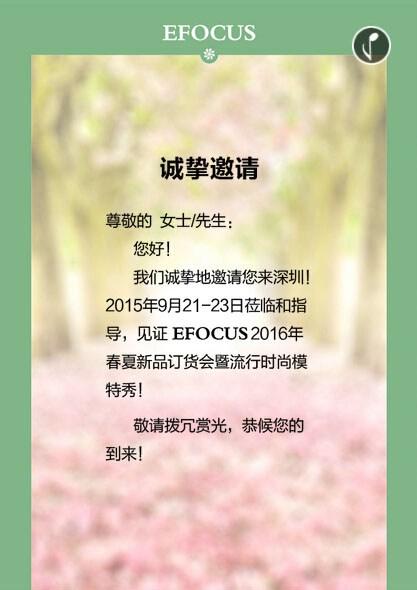 伊点2016春夏发布会诚邀您莅临