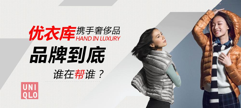 优衣库携手奢侈品品牌到底谁在帮谁?