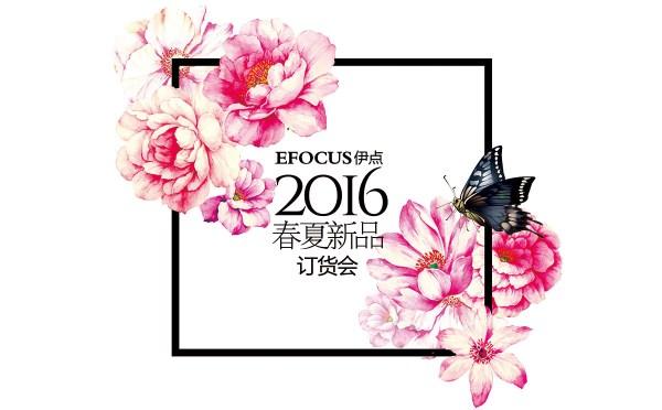 伊点2016春夏新品发布