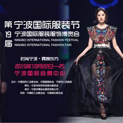 第19届宁波国际服装节