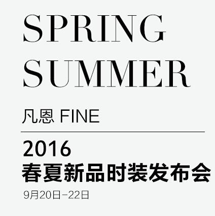 FINE凡恩2016春夏新品时装发布会