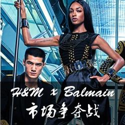 由H&M X Balmain联名款引发的争夺战