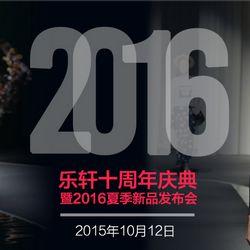 乐轩十周年庆典暨2016夏季新品发布会