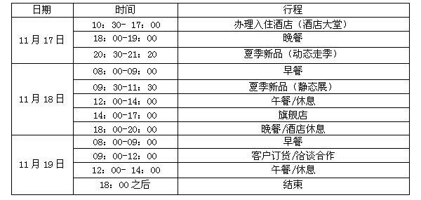 广州女装AITU艾托奥2016年夏季新品发布会邀