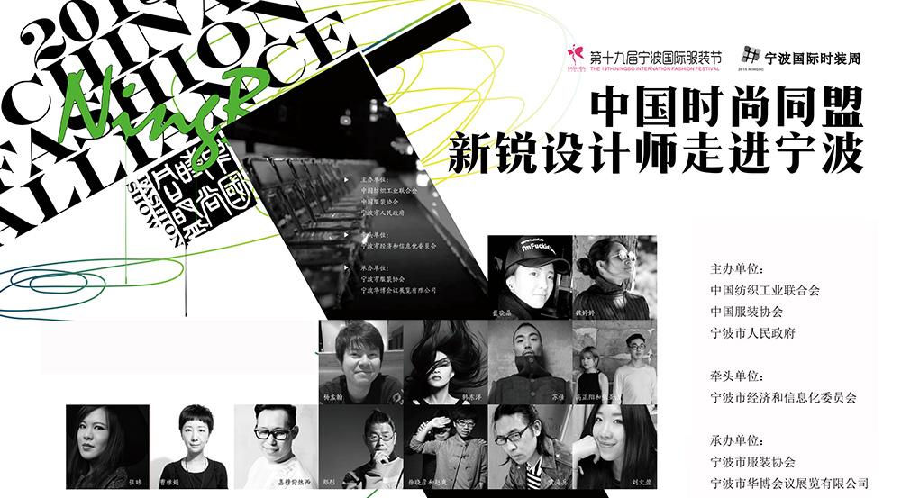 2015中国时尚同盟——新锐设计师走进宁波