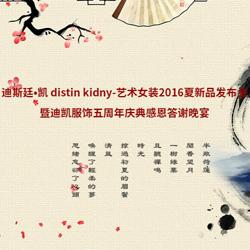 迪斯廷·凯 distin kidny-艺术女装2016夏新品发布会暨迪凯服饰五周年庆典感恩答谢晚宴