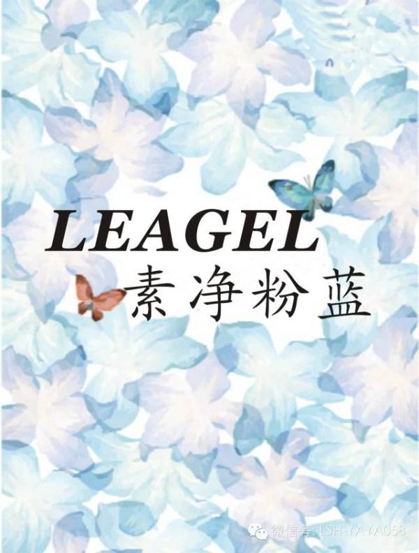 【leagel】素净粉蓝系列新品上市