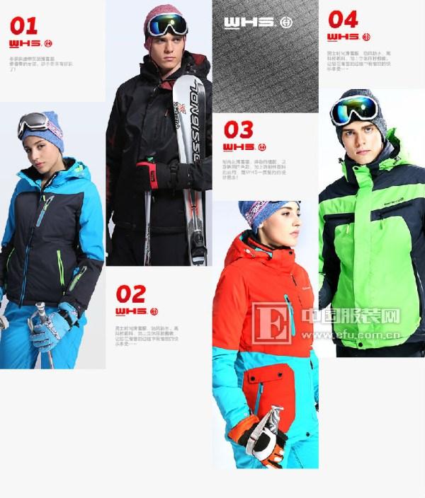 WHS 沃海森 滑雪服