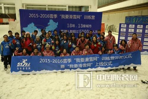 滑雪训练营活动现场
