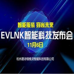 """""""智能服装,穿尚未来""""EVLNK智能科技发布会"""