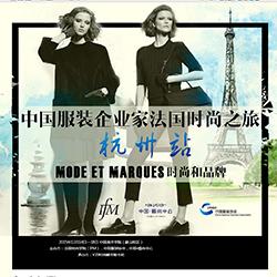 中国服装企业家法国时尚之旅杭州站
