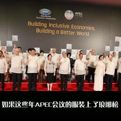 如果这些年APEC会议的服装上了琅琊榜……