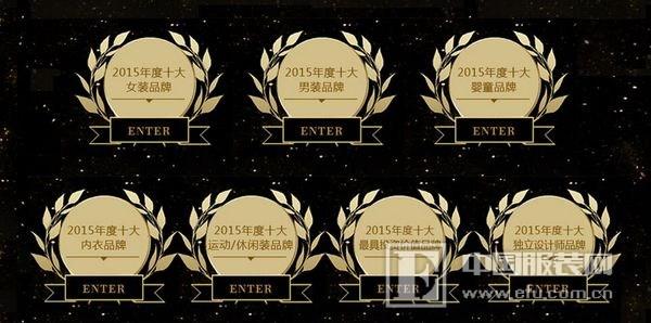 中国服装网络盛典