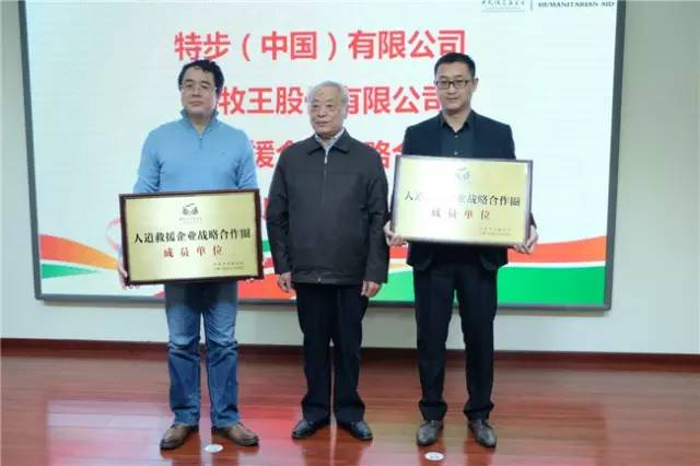 """中纺联携手中国扶贫基金会打造""""人道救援企业战略合作圈"""""""