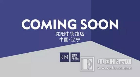 KM卡门男装品牌沈阳中街路 即将盛大开幕