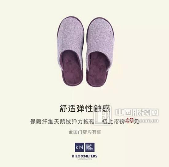 "KM品牌""布拖鞋"" 也是一种态度!"