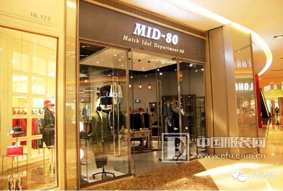 mid-80品牌风格店铺设计分享
