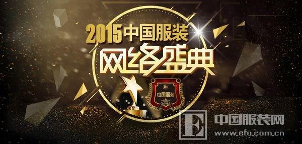 中国服装网网络盛典